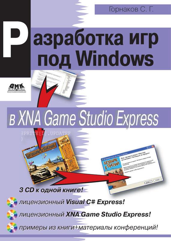 Станислав Горнаков Программирование компьютерных игр под Windows в XNA Game Studio Express