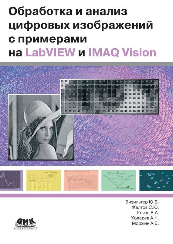 А. В. Моржин Обработка и анализ цифровых изображений с примерами на LabVIEW IMAQ Vision видеонаблюдение