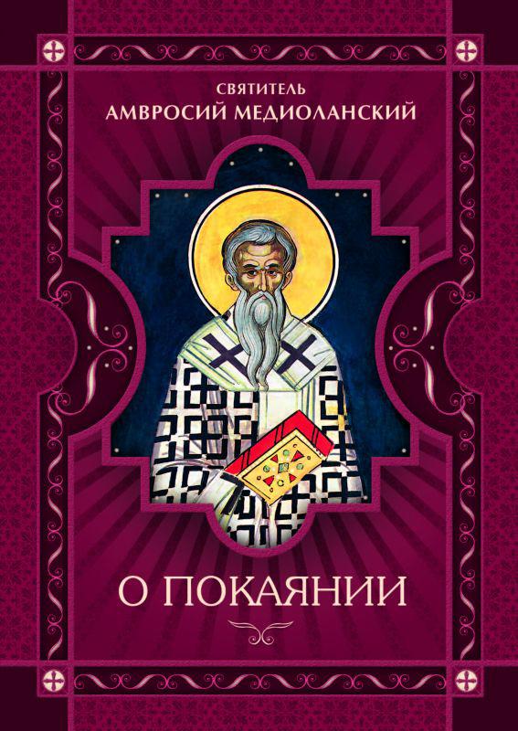 Святитель Амвросий Медиоланский О покаянии тайна примирения книга об исповеди и покаянии