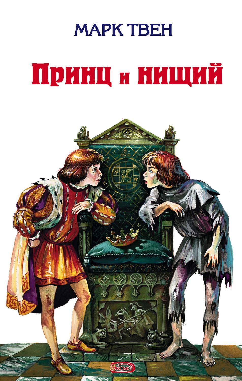 Скачать книгу принц и нищий fb2