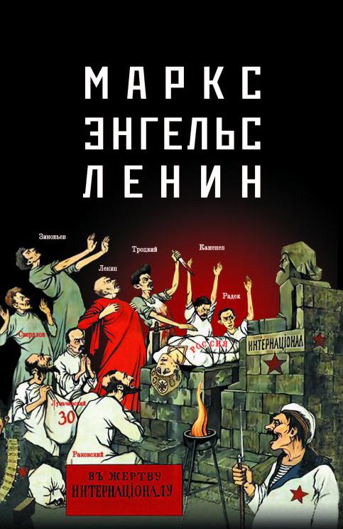 Отсутствует Маркс – Энгельс – Ленин
