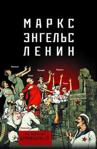 - Маркс – Энгельс – Ленин