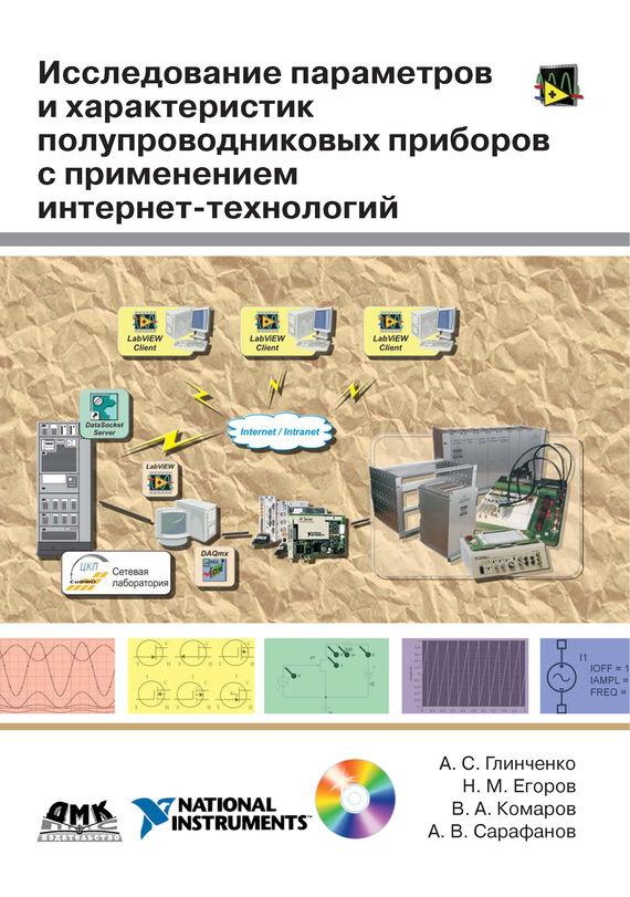 А. В. Сарафанов Исследование параметров и характеристик полупроводниковых приборов с применением интернет-технологий