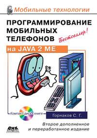 - Программирование мобильных телефонов на Java 2 Micro Edition