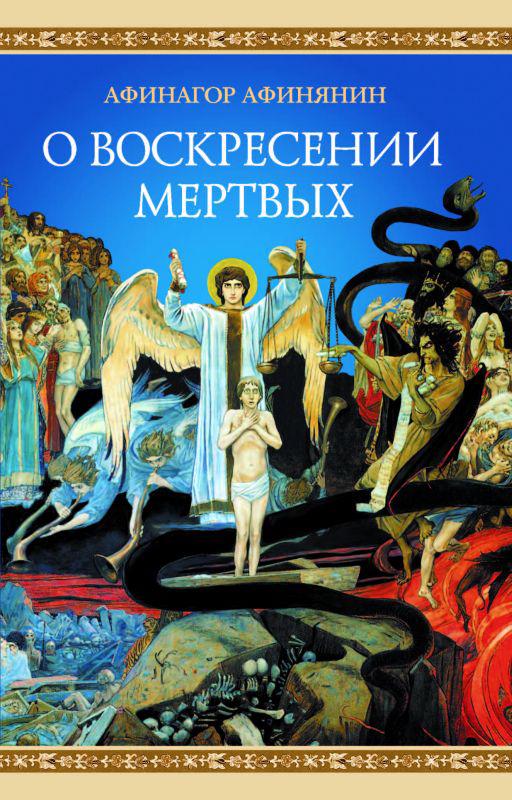 О воскресении мертвых происходит активно и целеустремленно