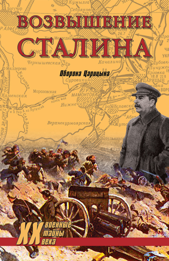 бесплатно Автор не указан Скачать Возвышение Сталина. Оборона Царицына