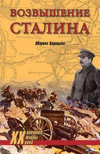 Отсутствует - Возвышение Сталина. Оборона Царицына