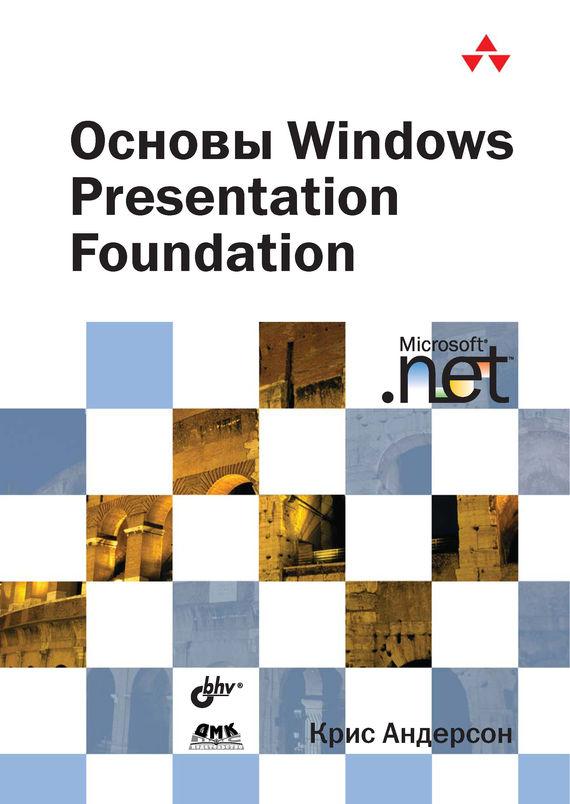 Основы Windows Presentation Foundation случается взволнованно и трагически