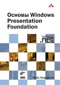 - Основы Windows Presentation Foundation