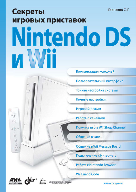 Станислав Горнаков Секреты игровых приставок Nintendo DS и Wii surprise wireless gamepad for wii remote controller for nintendo for wii for w ii u 5 colors for choice
