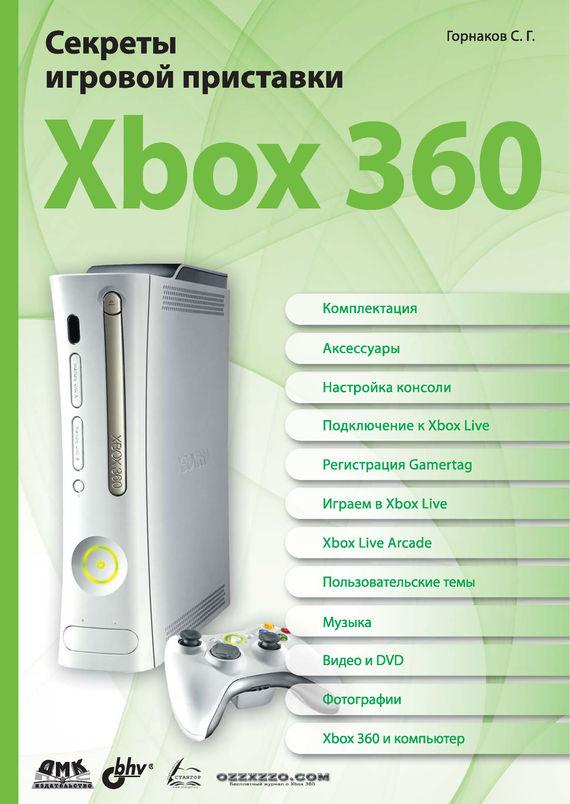 Станислав Горнаков Секреты игровой приставки Xbox 360 михаил адаменко приставки к электрогитаре секреты ретро звучания