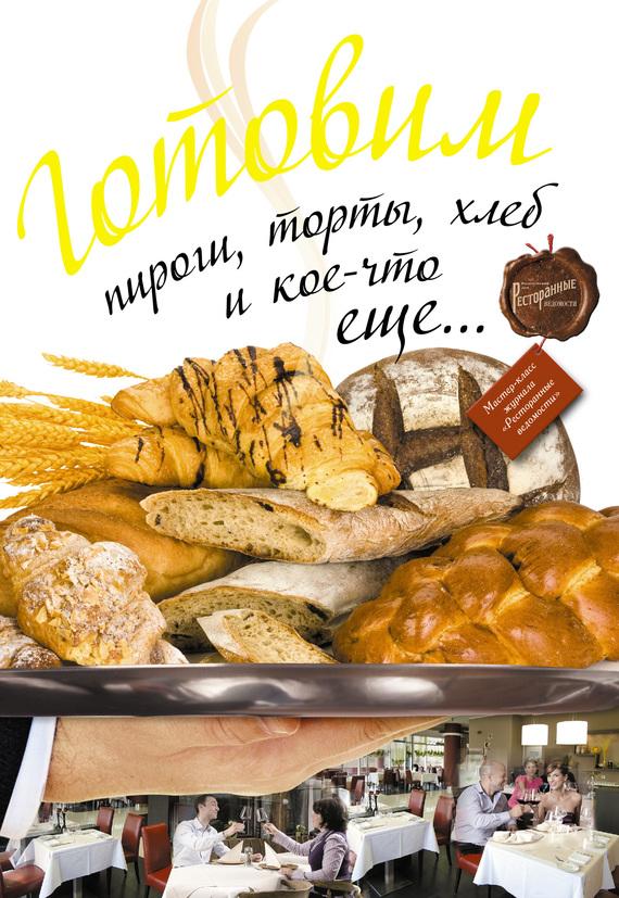Коллектив авторов Готовим пироги, торты, хлеб и кое-что еще… готовим пироги торты хлеб и кое что еще