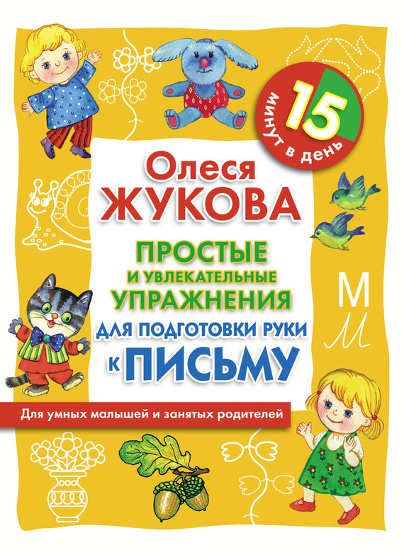 Олеся Жукова бесплатно