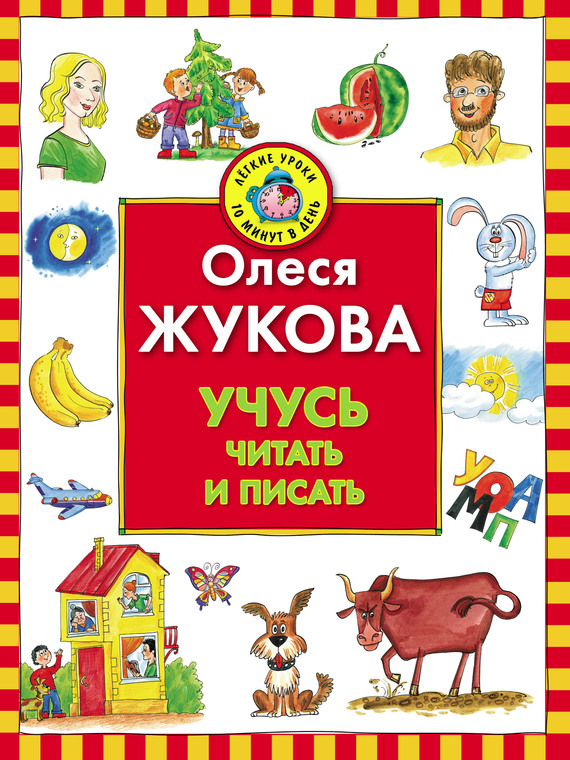 Олеся Жукова Учусь читать и писать жукова олеся станиславовна первая книга для чтения с крупными буквами и наклейками