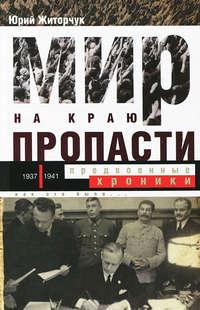 Житорчук, Юрий  - Мир на краю пропасти. Предвоенные хроники