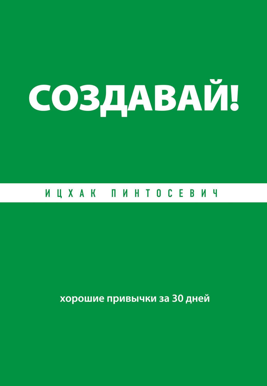Ицхак пинтосевич ставь цели скачать книгу бесплатно