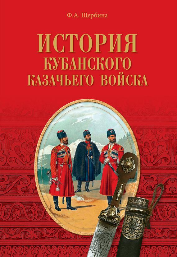 Федор Щербина - История Кубанского казачьего войска