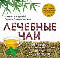 Ингерлейб, Михаил  - Лечебные чаи