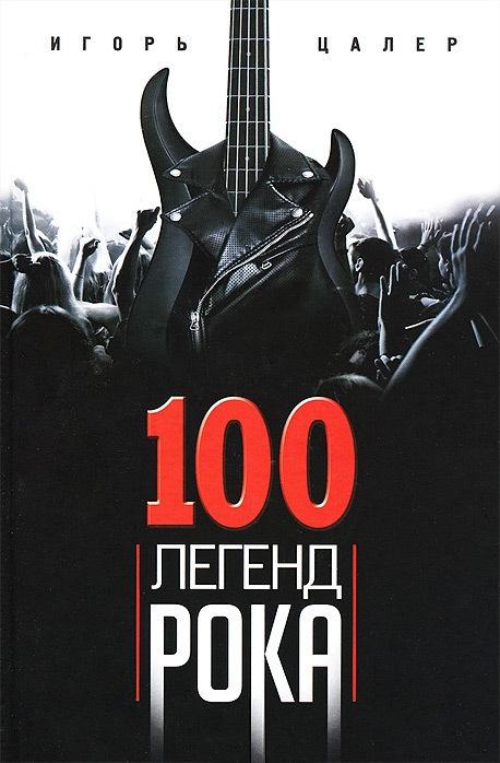 100 легенд рока. Живой звук в каждой фразе - Игорь Цалер