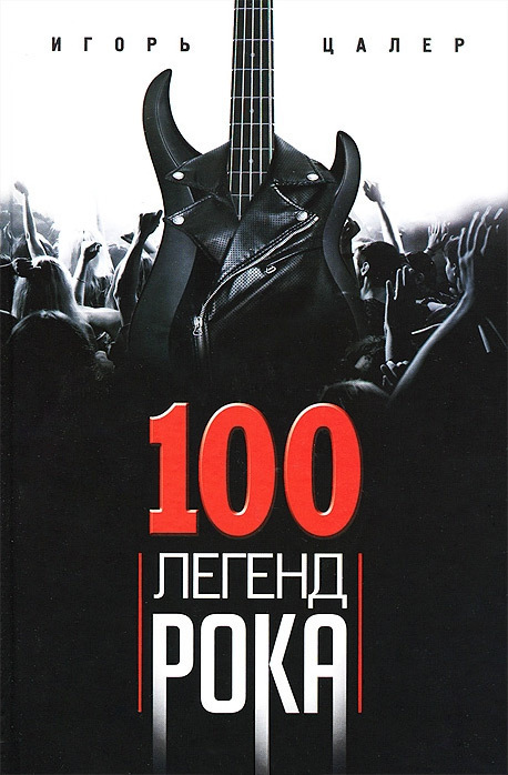 Игорь Цалер 100 легенд рока. Живой звук в каждой фразе poka white 100