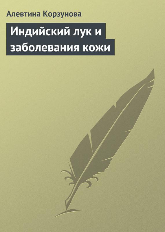 Индийский лук и заболевания кожи - Алевтина Корзунова