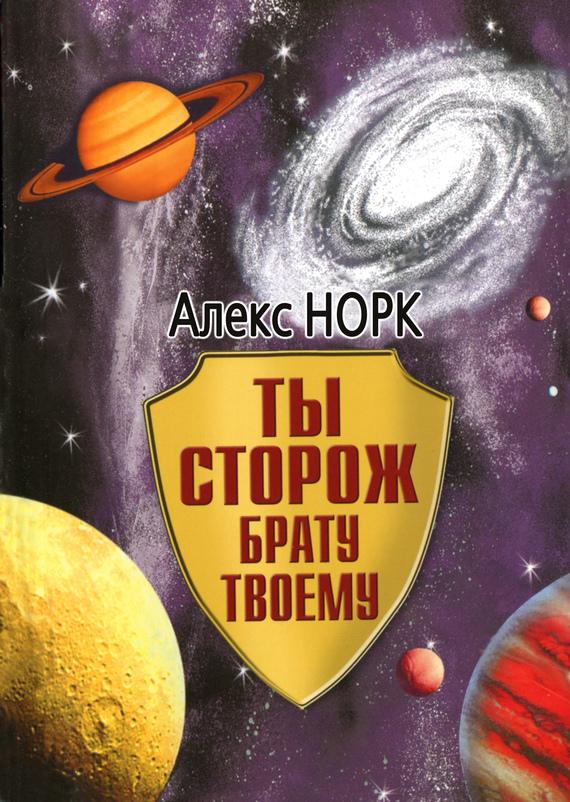 Обложка книги Ты сторож брату твоему, автор Норк, Алекс