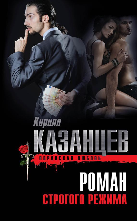 Роман строгого режима - Кирилл Казанцев