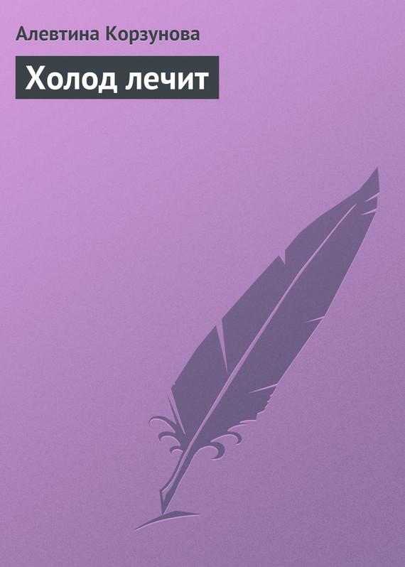 Алевтина Корзунова Холод лечит алевтина корзунова защитная магия дома