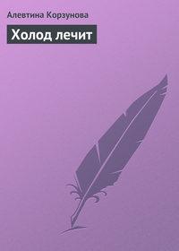 Корзунова, Алевтина  - Холод лечит