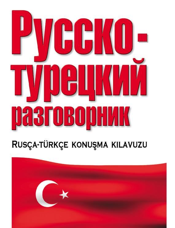Отсутствует Русско-турецкий разговорник турецкий разговорник и словарь 4 е изд испр page 3