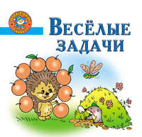Соколова, Е. В.  - Веселые задачи. Пособие для детей 5-7 лет