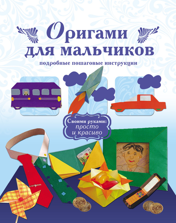 Оригами для мальчиков. Подробные пошаговые инструкции