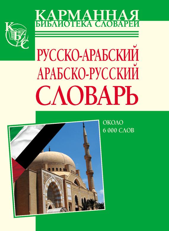 Отсутствует Русско-арабский, арабско-русский словарь. Около 6000 слов