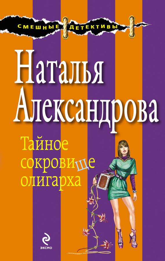 Тайное сокровище олигарха - Наталья Александрова