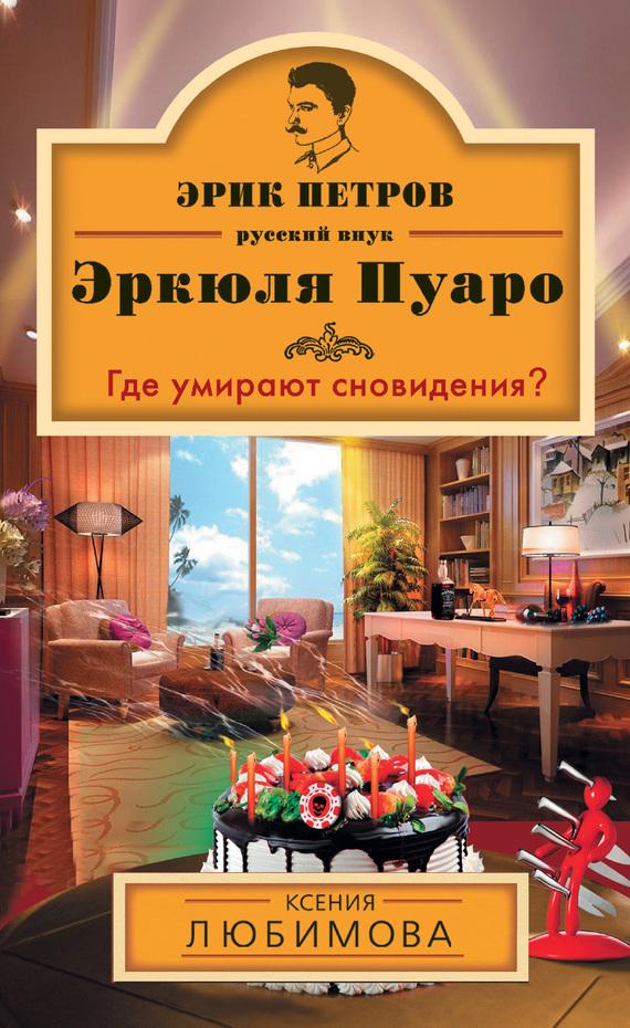 Ксения Любимова Где умирают сновидения? ксения любимова где умирают сновидения