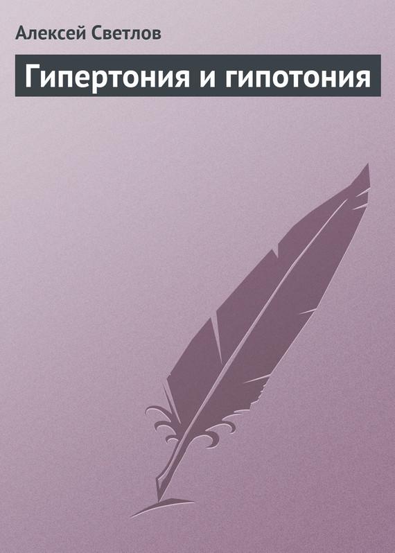 Гипертония и гипотония - Алексей Светлов