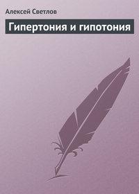 Светлов, Алексей  - Гипертония и гипотония
