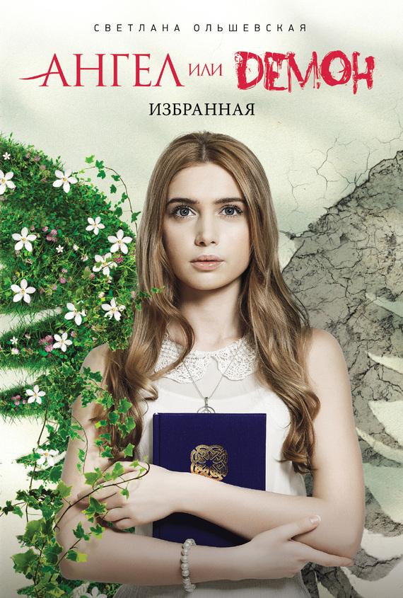 Избранная - Светлана Ольшевская