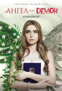 Светлана Ольшевская - Избранная