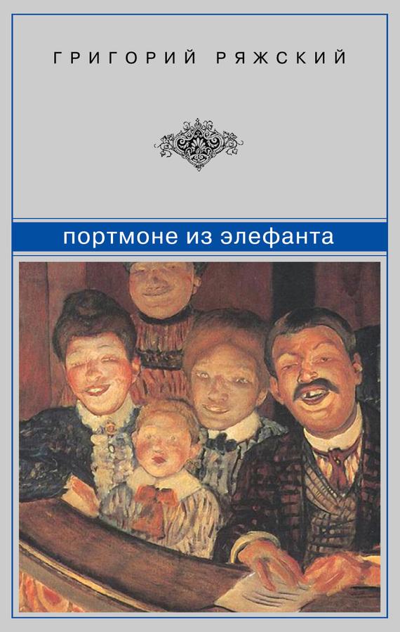 Портмоне из элефанта (сборник) - Григорий Ряжский