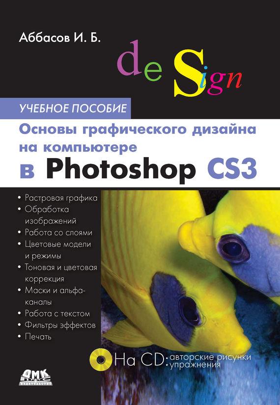 Книга 3D-графика и видео в Photoshop CS4 Extended