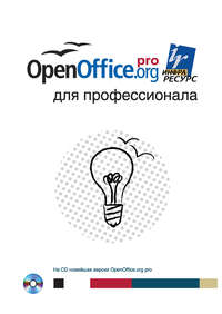 - OpenOffice.org для профессионала