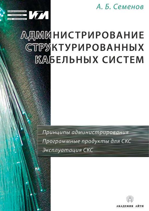 А. Б. Семенов Администрирование структурированных кабельных систем детекторы проводки обзор