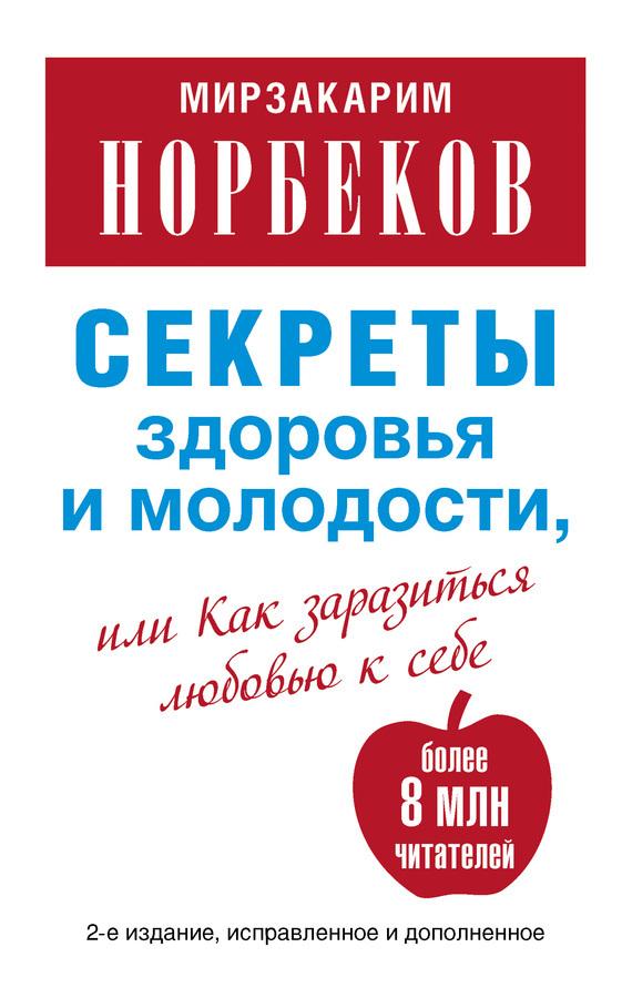Секреты здоровья и молодости, или Как заразиться любовью к себе - Мирзакарим Норбеков