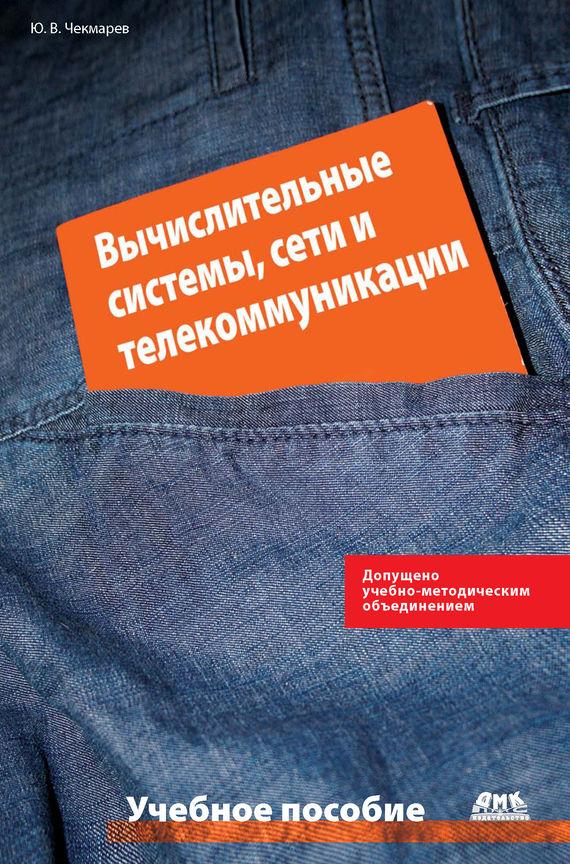 Ю. В. Чекмарев бесплатно