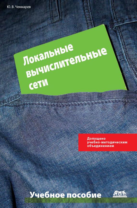 Ю. В. Чекмарев Локальные вычислительные сети pants lanti pants