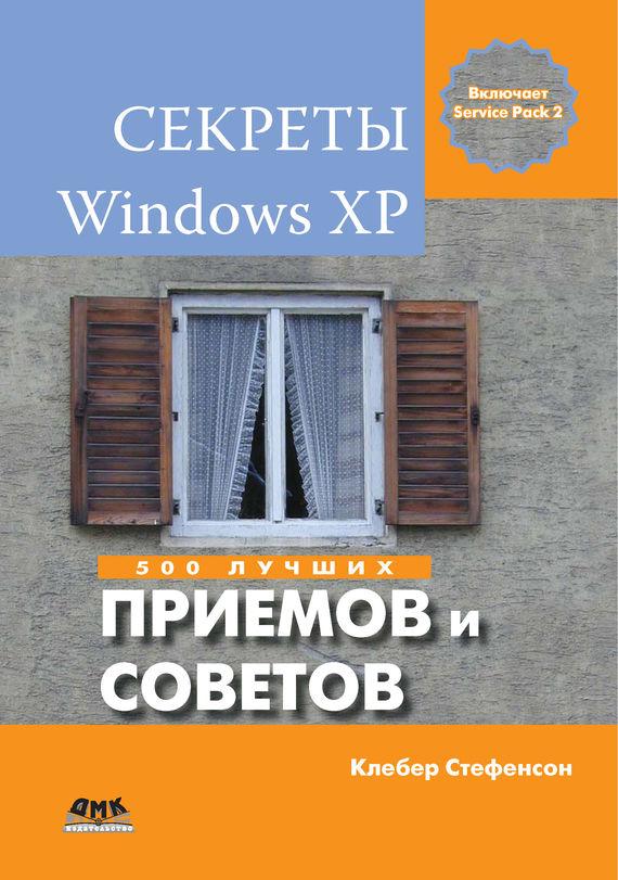 Клебер Стефенсон Секреты Windows XP. 500 лучших приемов и советов майкрософт лицензию windows xp