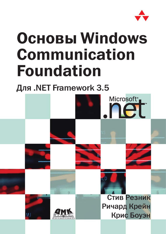 Стив Резник Основы Windows Communication Foundation для .NET Framework 3.5 windows соmmunication foundation разработка на платформе microsoft net framework 3 5 cd
