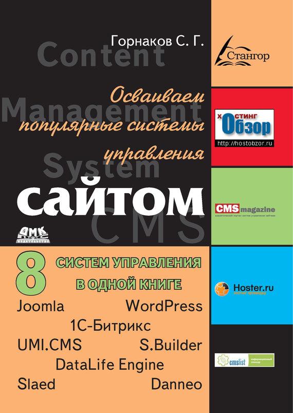Осваиваем популярные системы управления сайтом (CMS). - 9785940744696 - ???? ??????