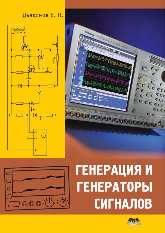 В. П. Дьяконов Генерация и генераторы сигналов генераторы